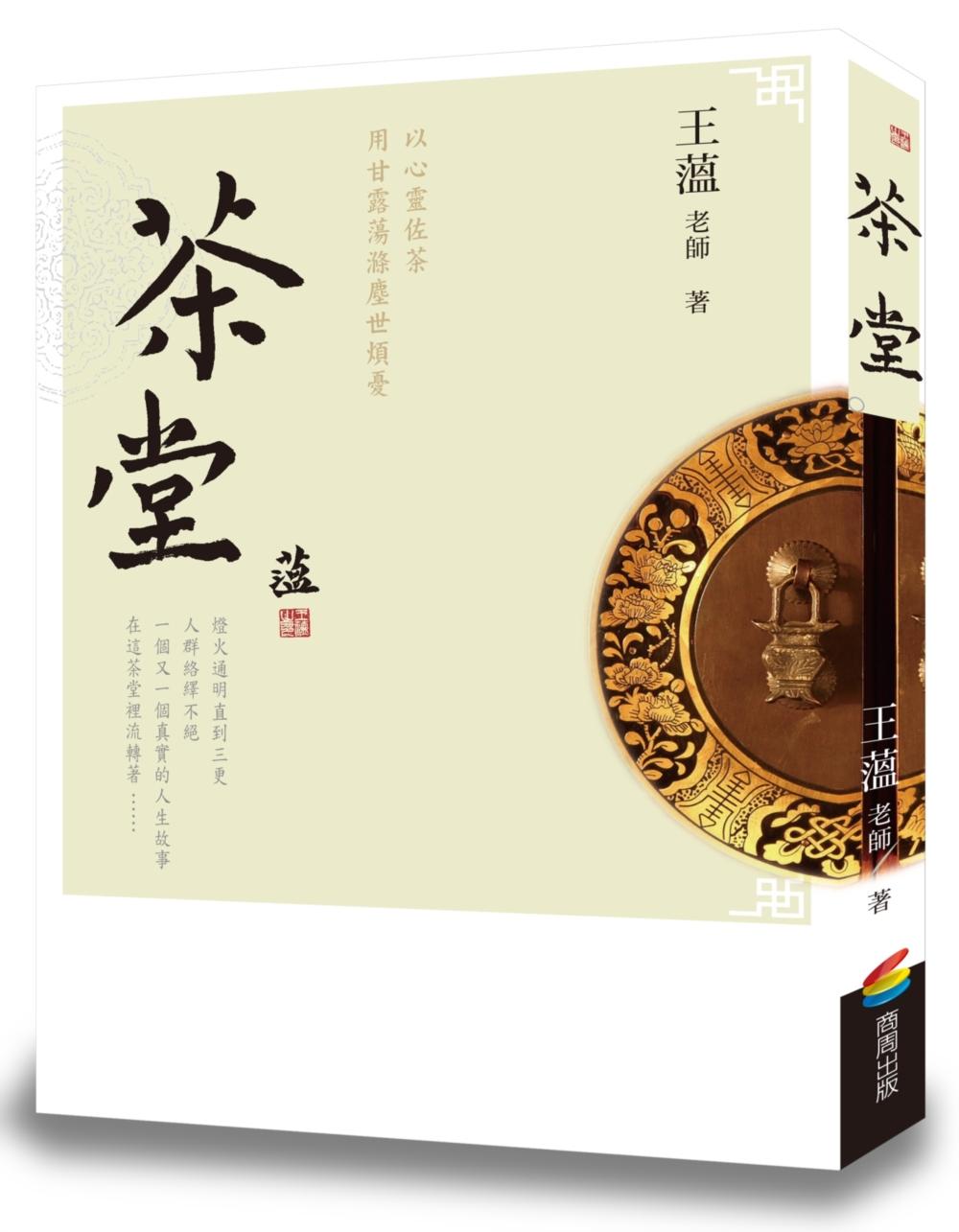 《茶堂》 商品條碼,ISBN:9789864773381