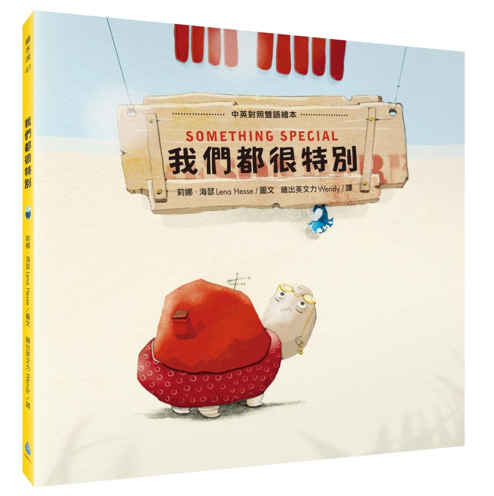 我們都很特別(中英對照雙語繪本+中英雙語說故事CD+親子共讀互動學習單)