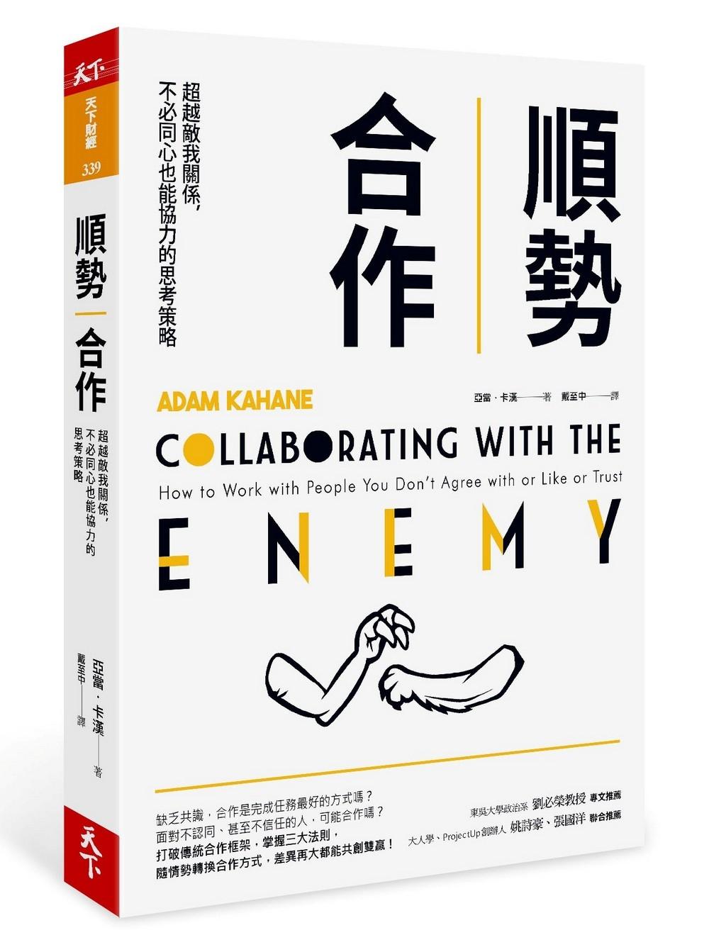 ◤博客來BOOKS◢ 暢銷書榜《推薦》順勢合作:超越敵我關係,不必同心也能協力的思考策略