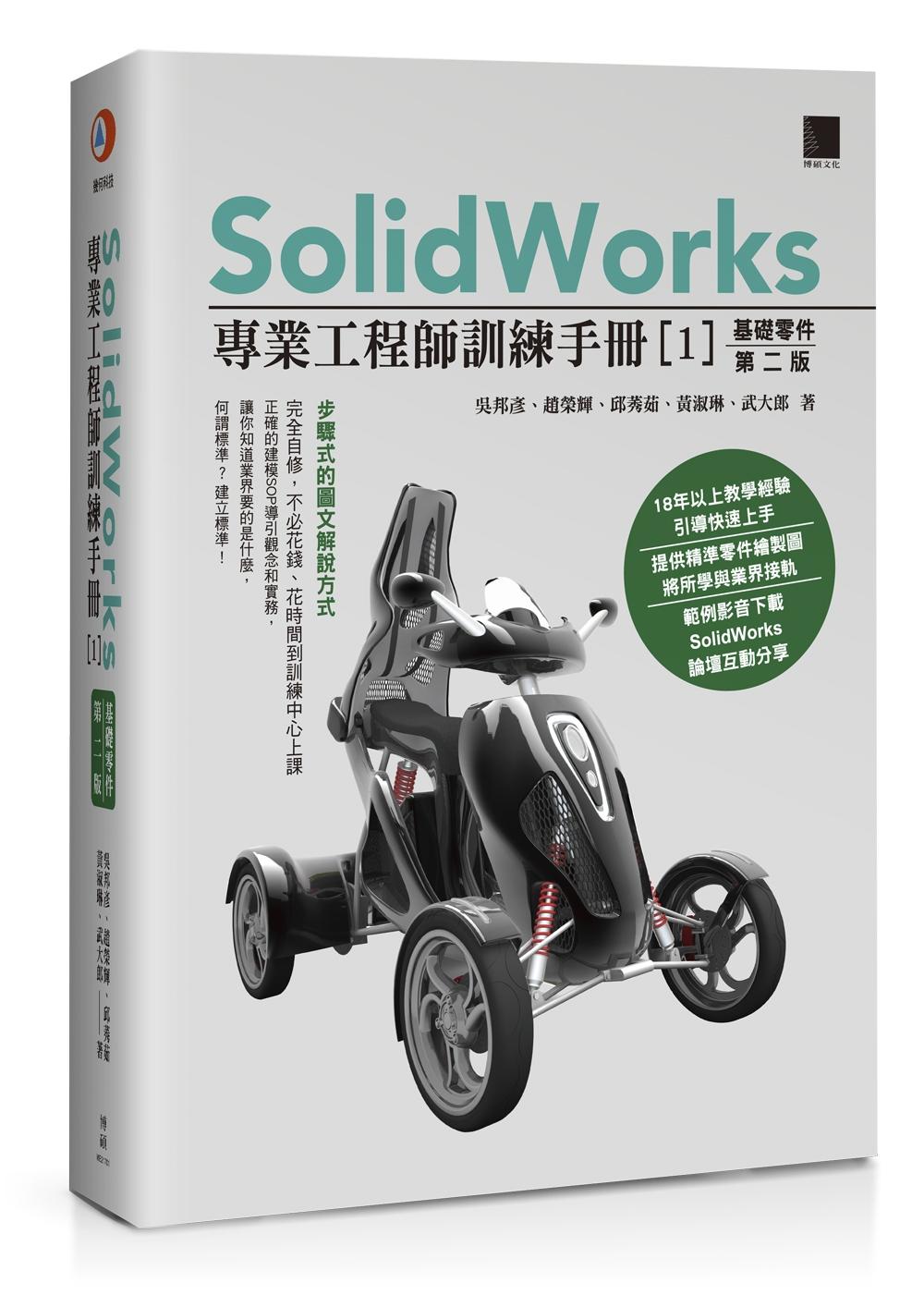 SolidWorks專業工程師訓練手冊[1]:基礎零件(第二版)