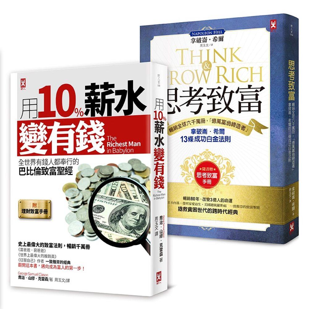 全世界有錢人都在讀的致富聖經‧百年不敗經典套書(二冊):《用10%薪水變有錢》+《思考致富》