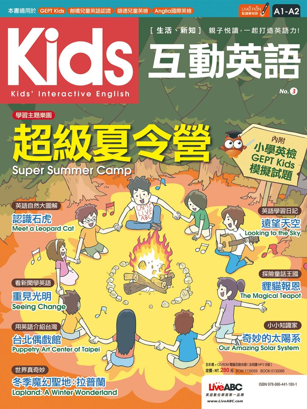 Kids互動英語No.3(點讀版)【書+1片電腦互動光碟(含朗讀MP3功能)】