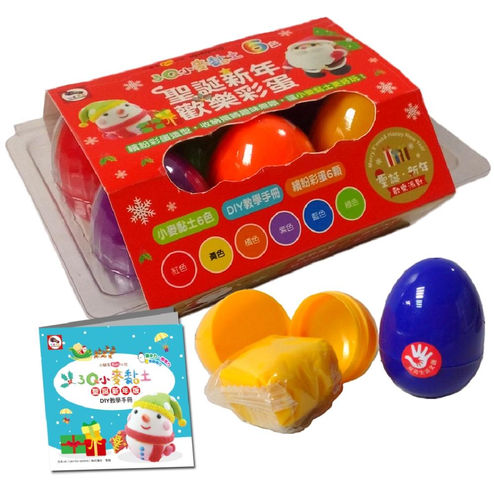 3Q小麥黏土:聖誕新年歡樂彩蛋6色 內附小麥黏土6色 DIY教學手冊 繽紛彩蛋6顆