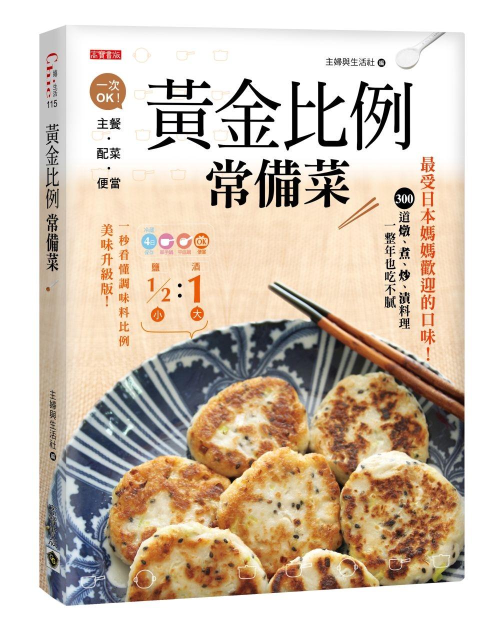 黃金比例常備菜:最受日本媽媽歡迎的口...