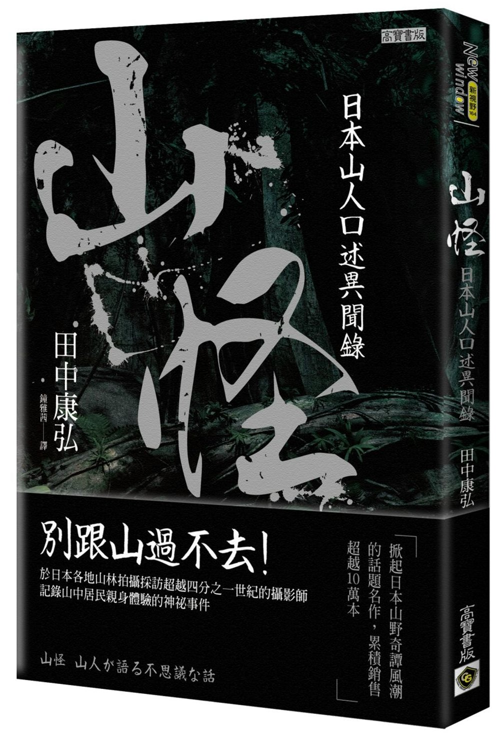 山怪:日本山人口述異聞錄