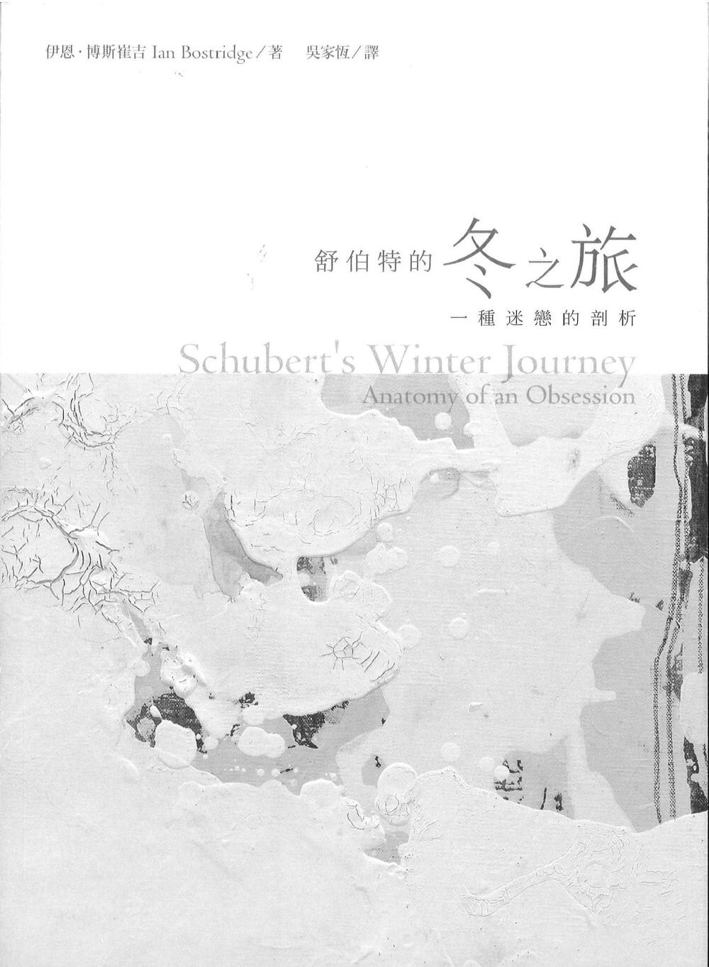 舒伯特的冬之旅:一種迷戀的剖析