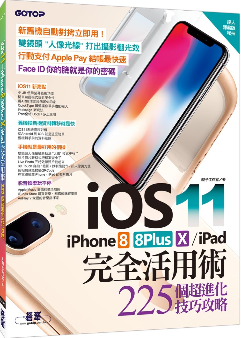 iOS 11+iPhone 8...