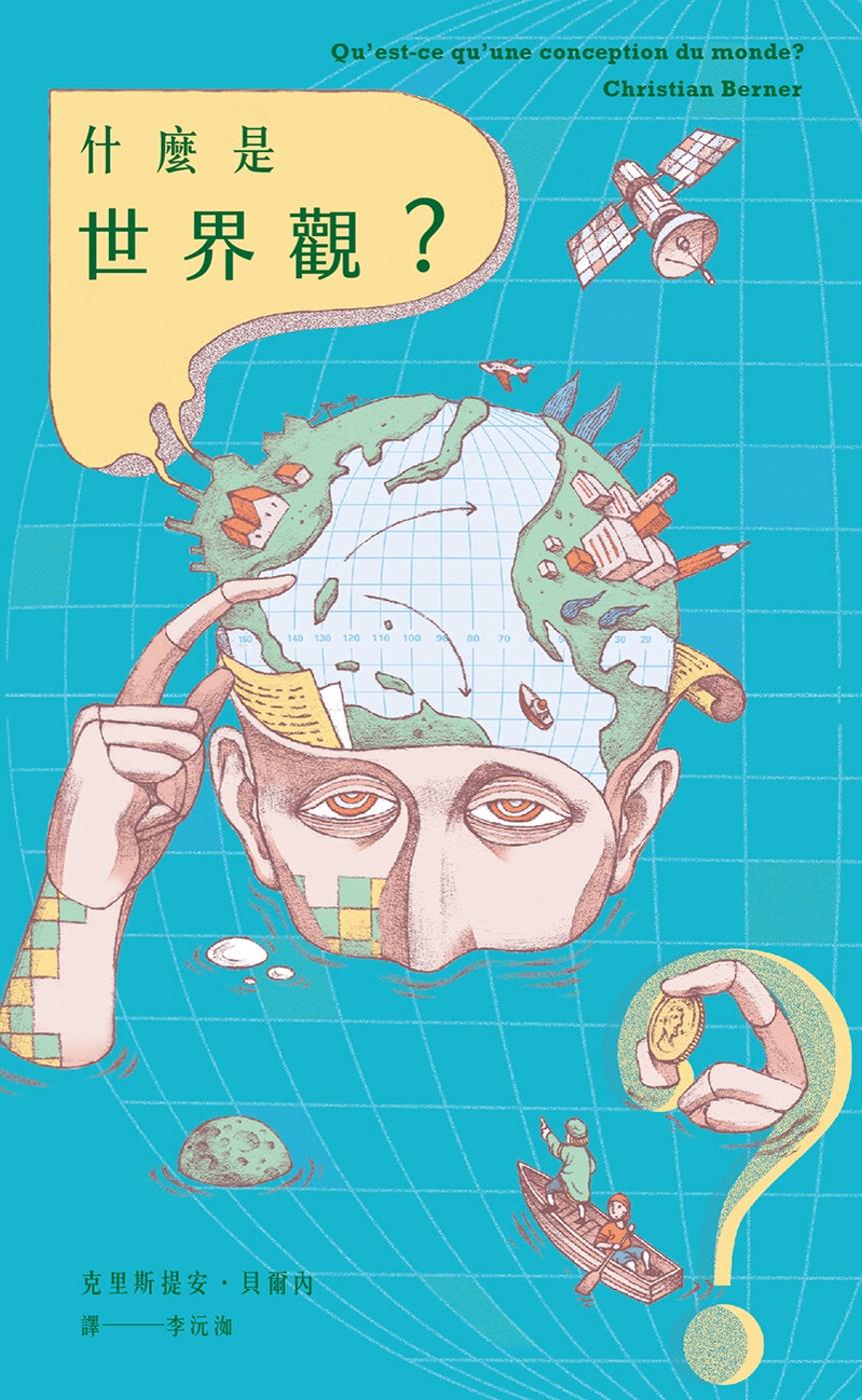 什麼是世界觀?