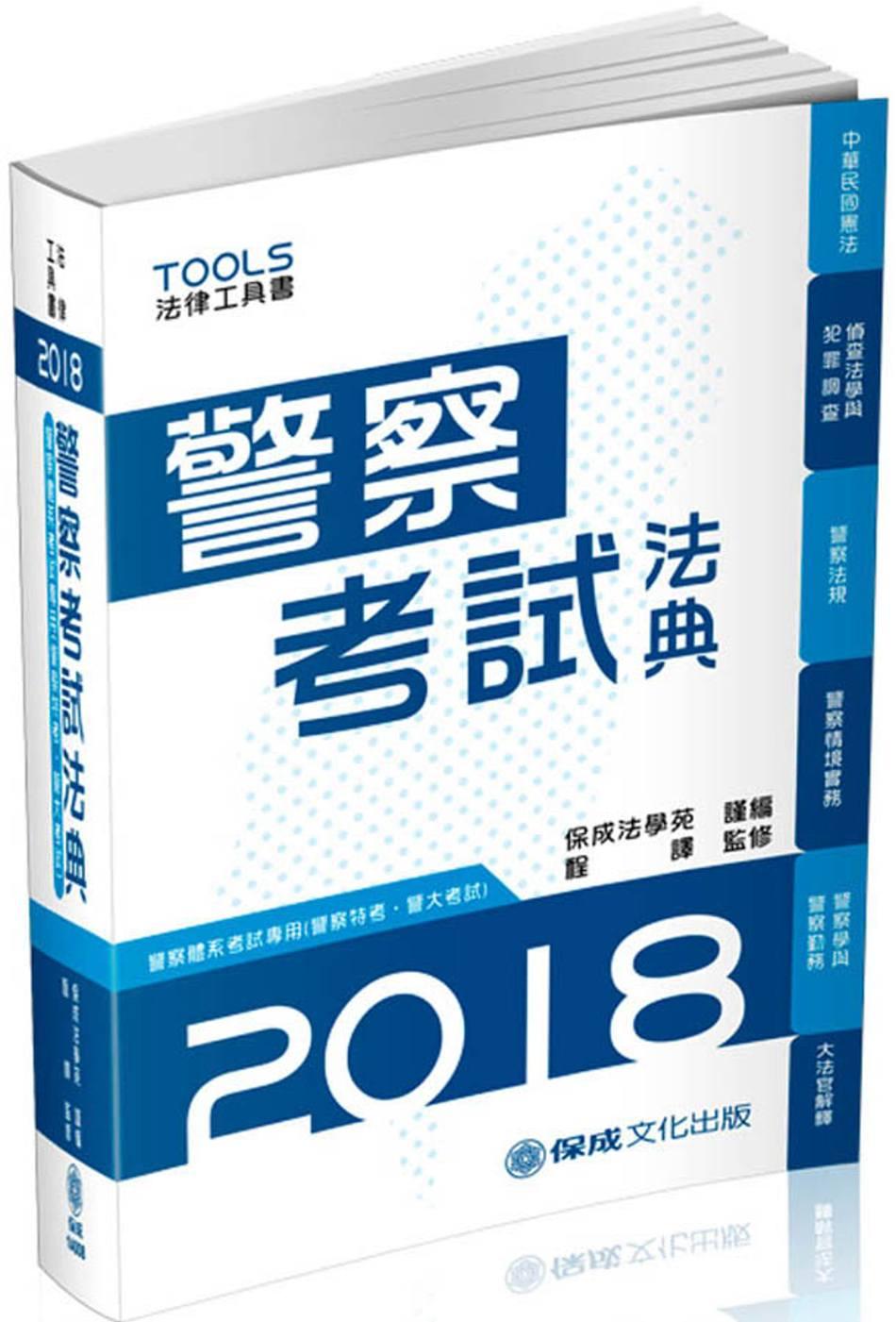 警察考試法典-警察特考.警大考試-2018法律工具書<保成>(十三版)