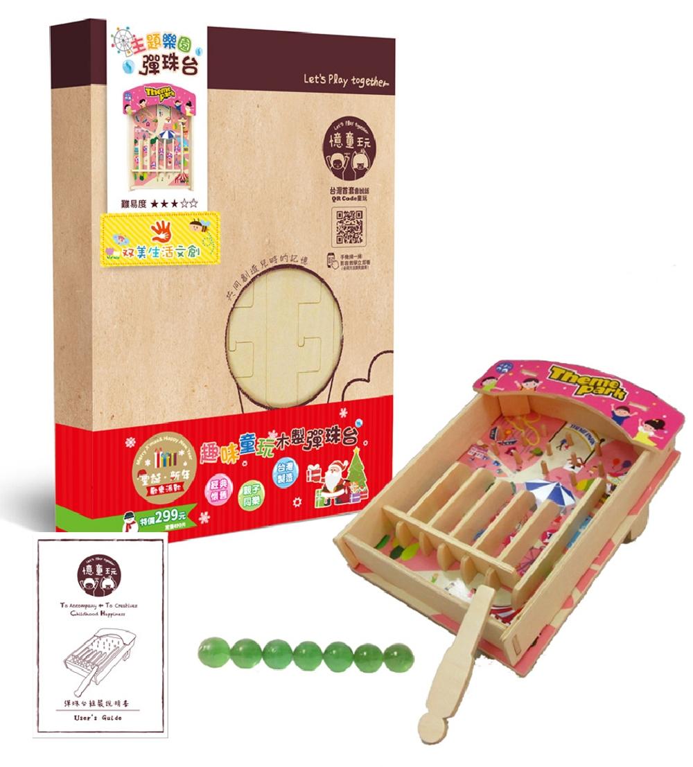 【聖誕‧新年歡樂派對】趣味童玩木製彈珠台(內附DIY彈珠台1組+DIY說明書1份+彈珠7顆+白膠1罐+貼紙2張+砂紙1張)