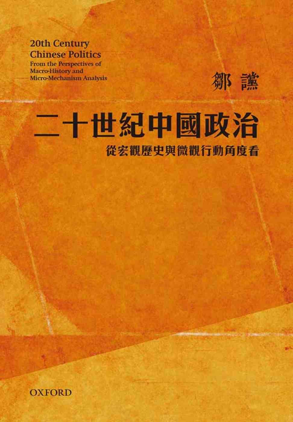 ◤博客來BOOKS◢ 暢銷書榜《推薦》二十世紀中國政治:從宏觀歷史與微觀行動角度看(修訂版)