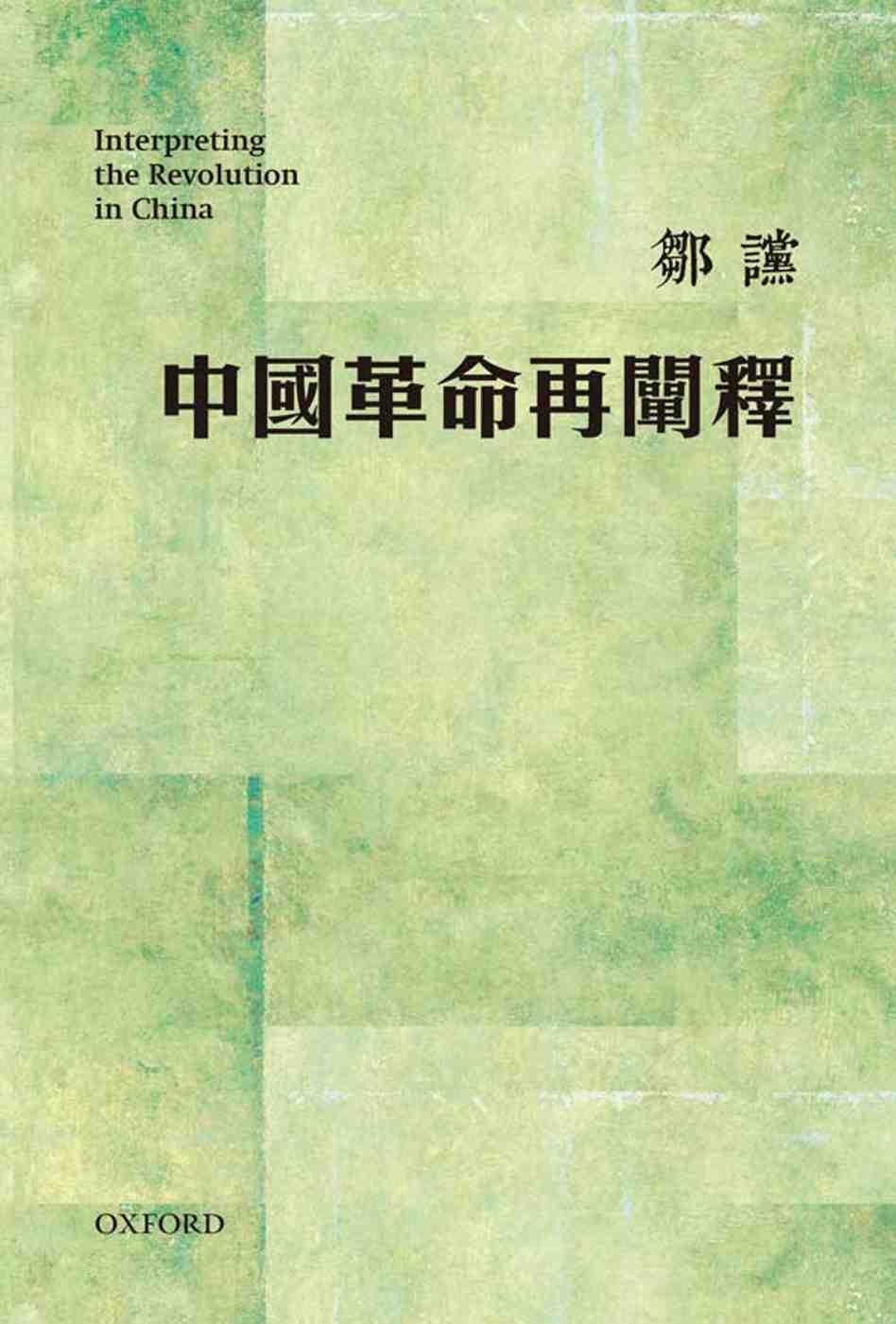 ◤博客來BOOKS◢ 暢銷書榜《推薦》中國革命再闡釋(再版)