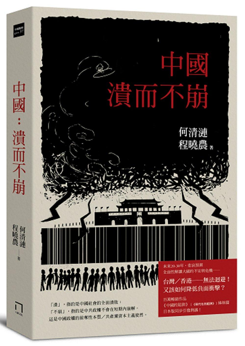 ◤博客來BOOKS◢ 暢銷書榜《推薦》中國:潰而不崩