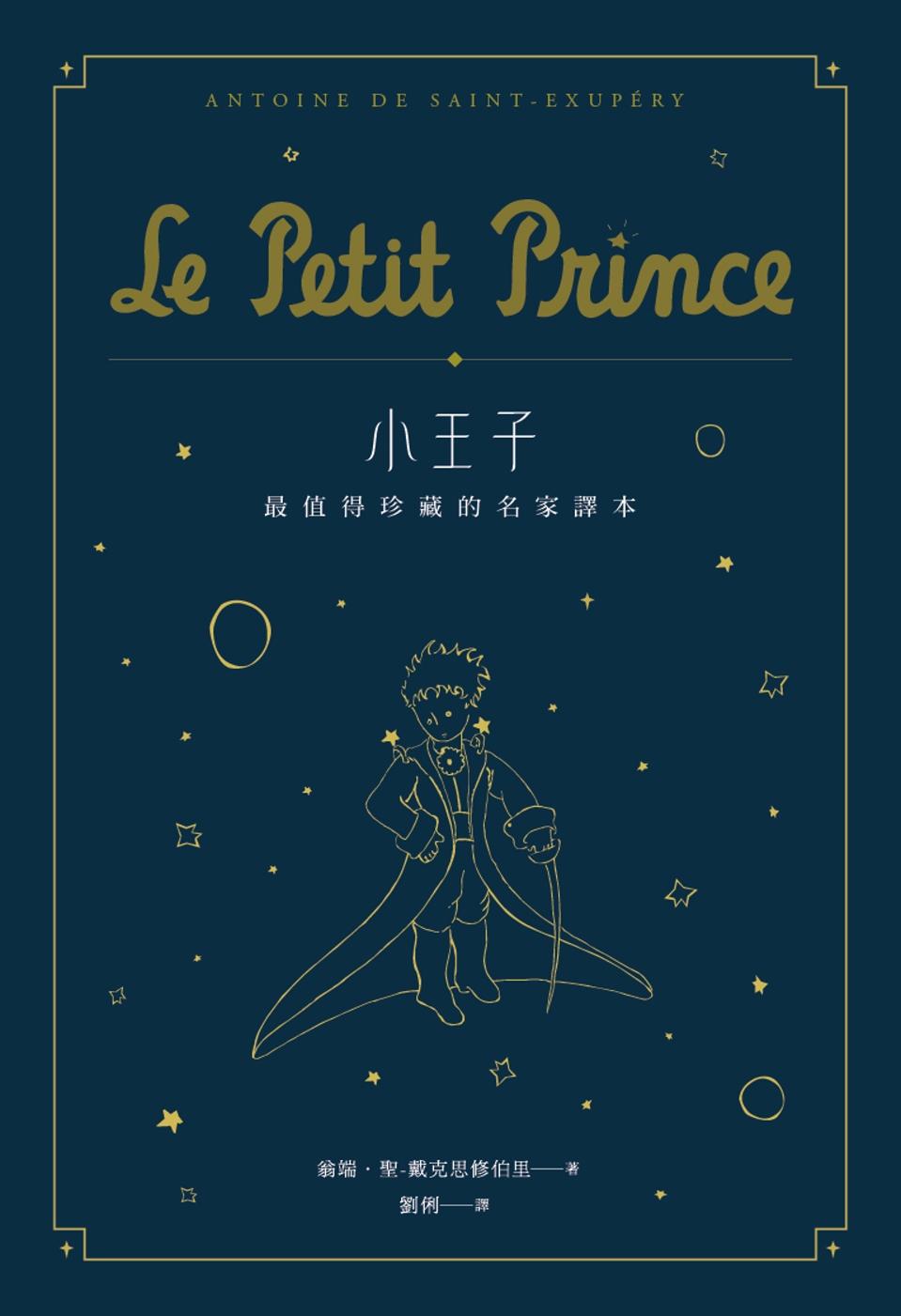 小王子:最值得珍藏的名家譯本(星空版) (二版)