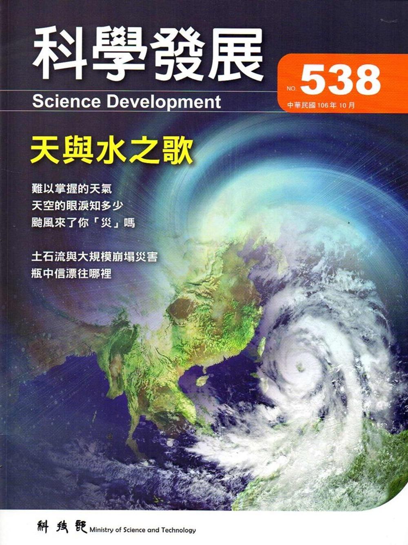 科學發展月刊第538期 106 10
