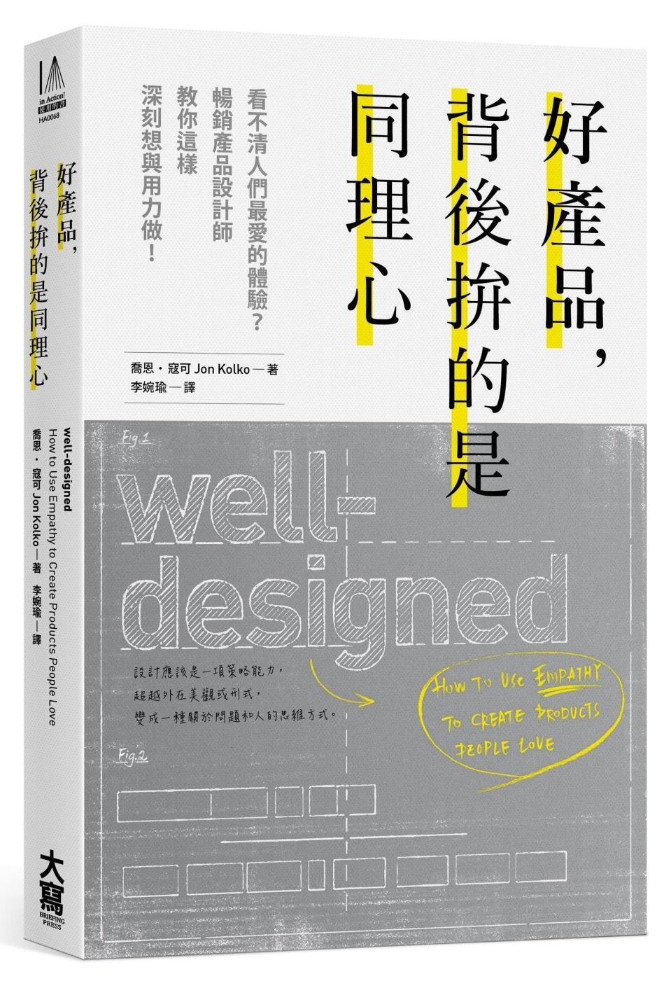 好產品,背後拚的是同理心:看不清人們最愛的體驗?暢銷產品設計師教你這樣深刻想與用力做!