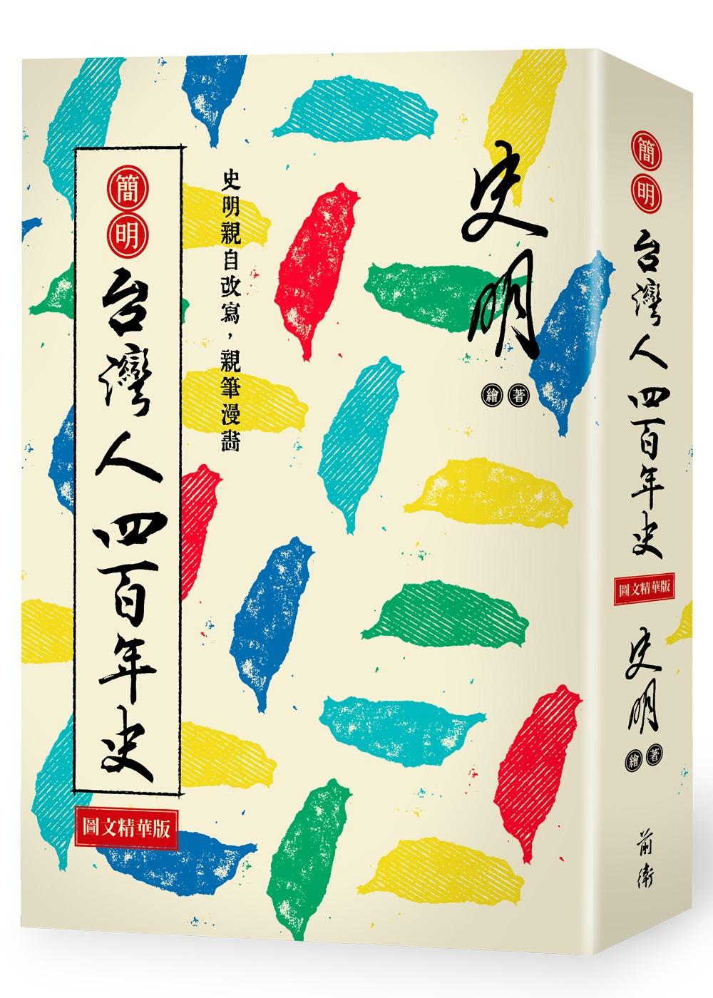 簡明 台灣人四百年史:圖文精華版