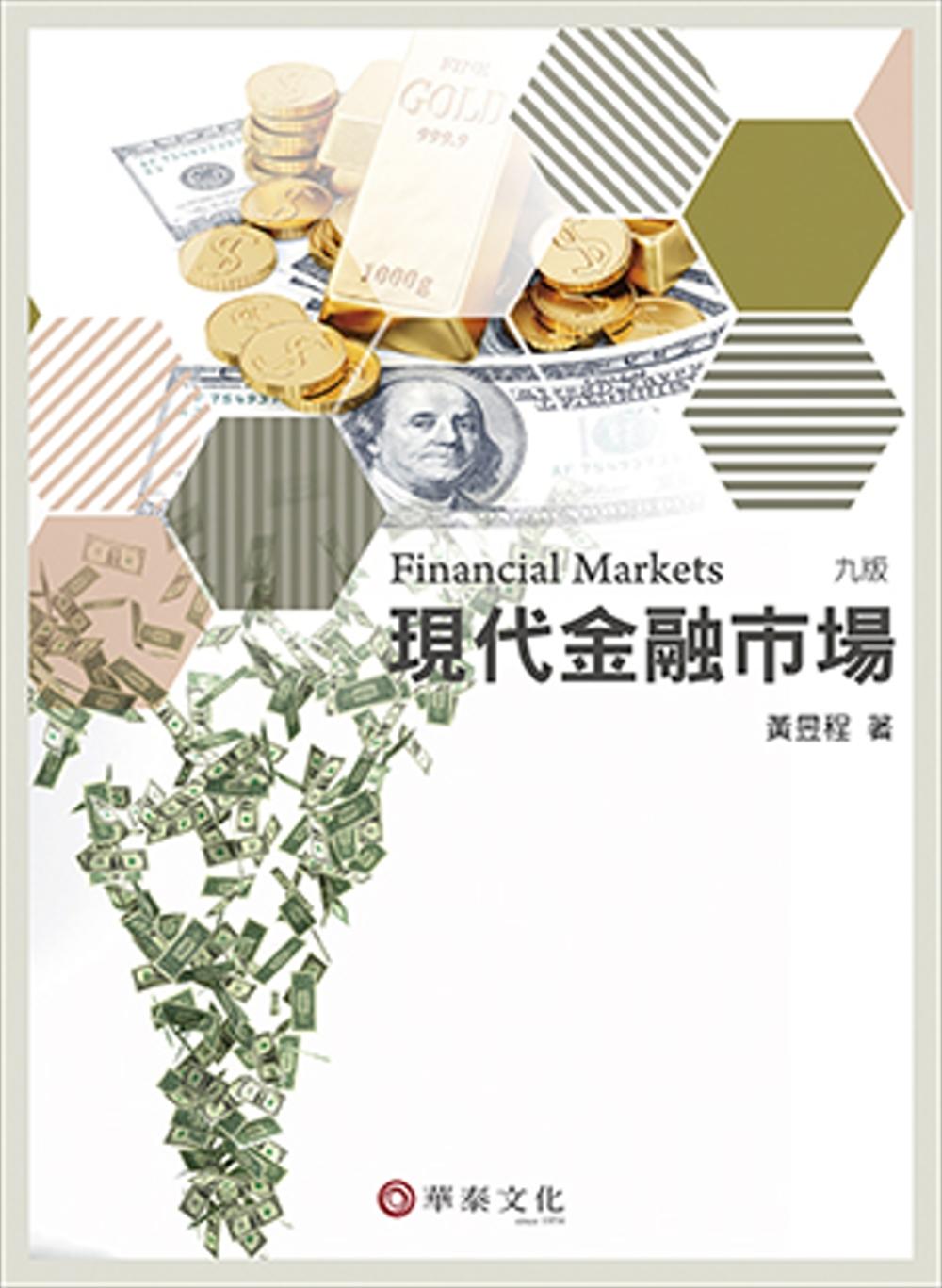 現代金融市場(9版)