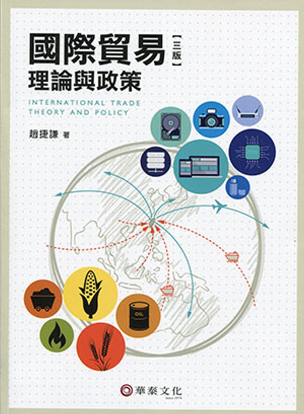 國際貿易理論與政策(3版)
