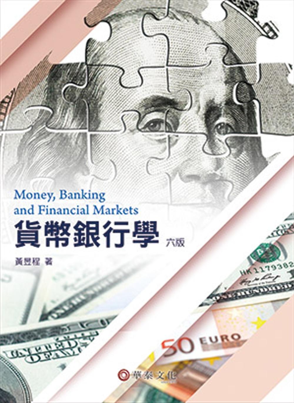 貨幣銀行學(6版)