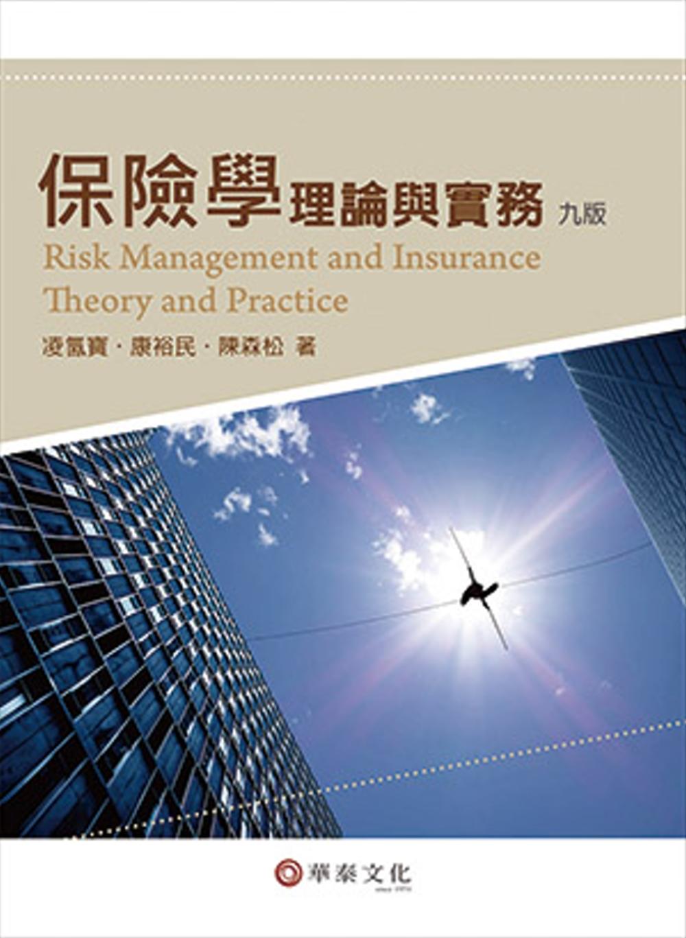 保險學:理論與實務(9版)
