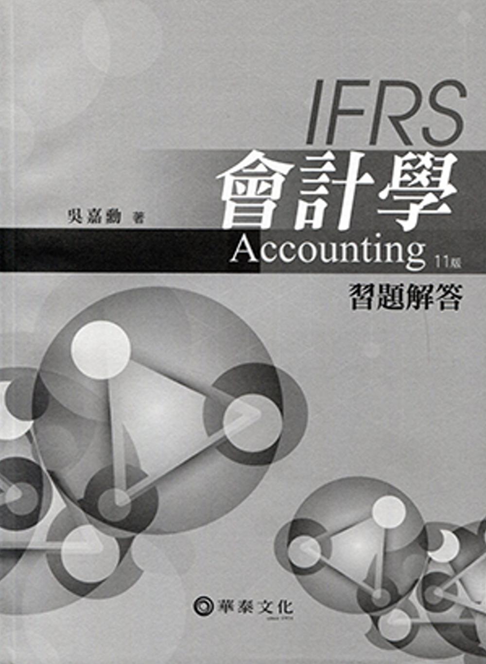 會計學習題解答(11版)
