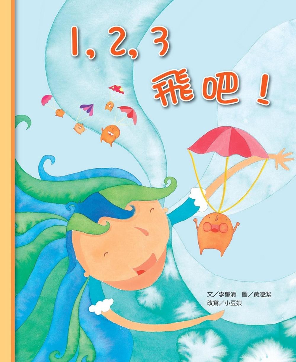 1,2,3 飛吧!(書+CD)(精裝)