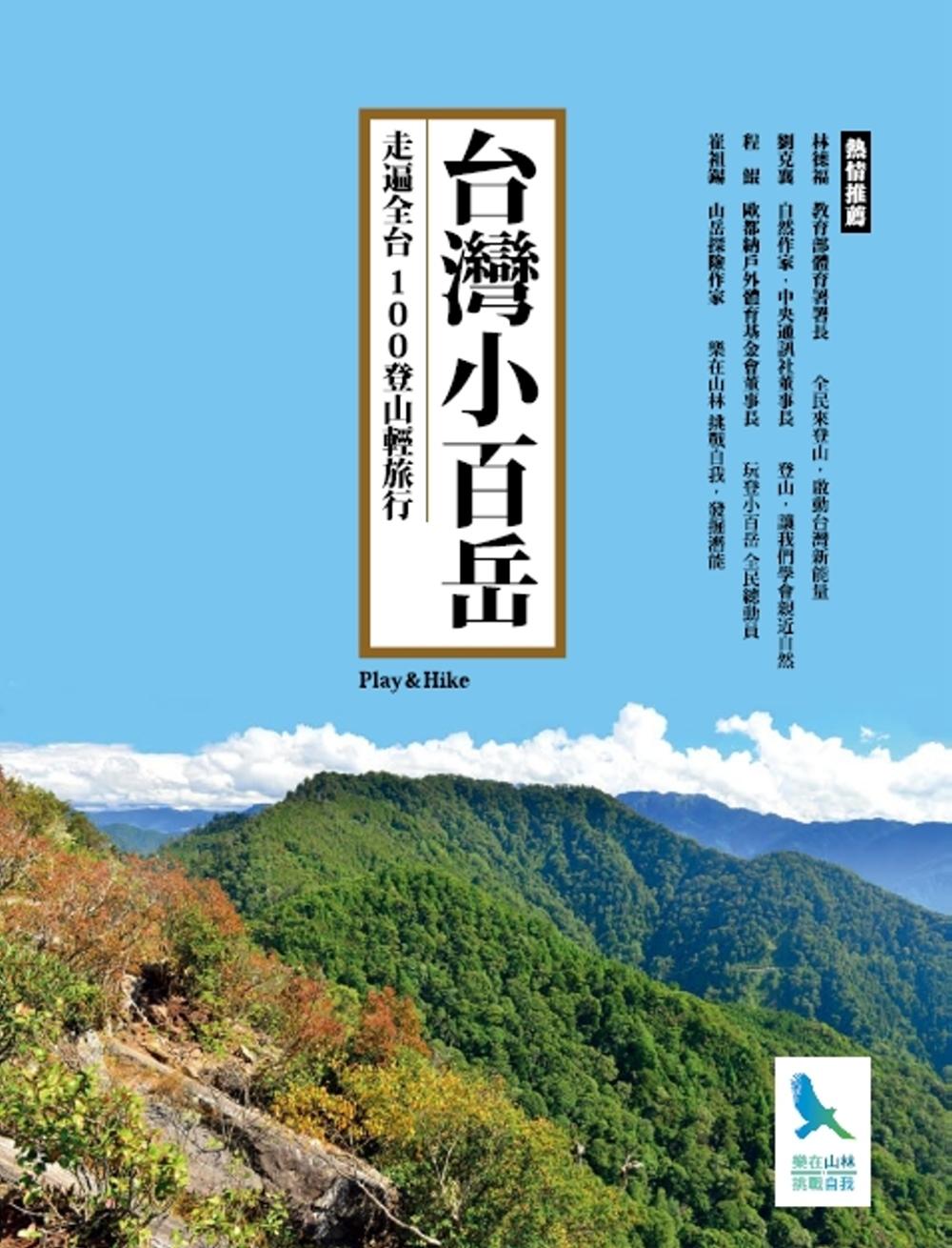 《台灣小百岳‧走遍全台100登山輕旅行》 商品條碼,ISBN:9789868094413