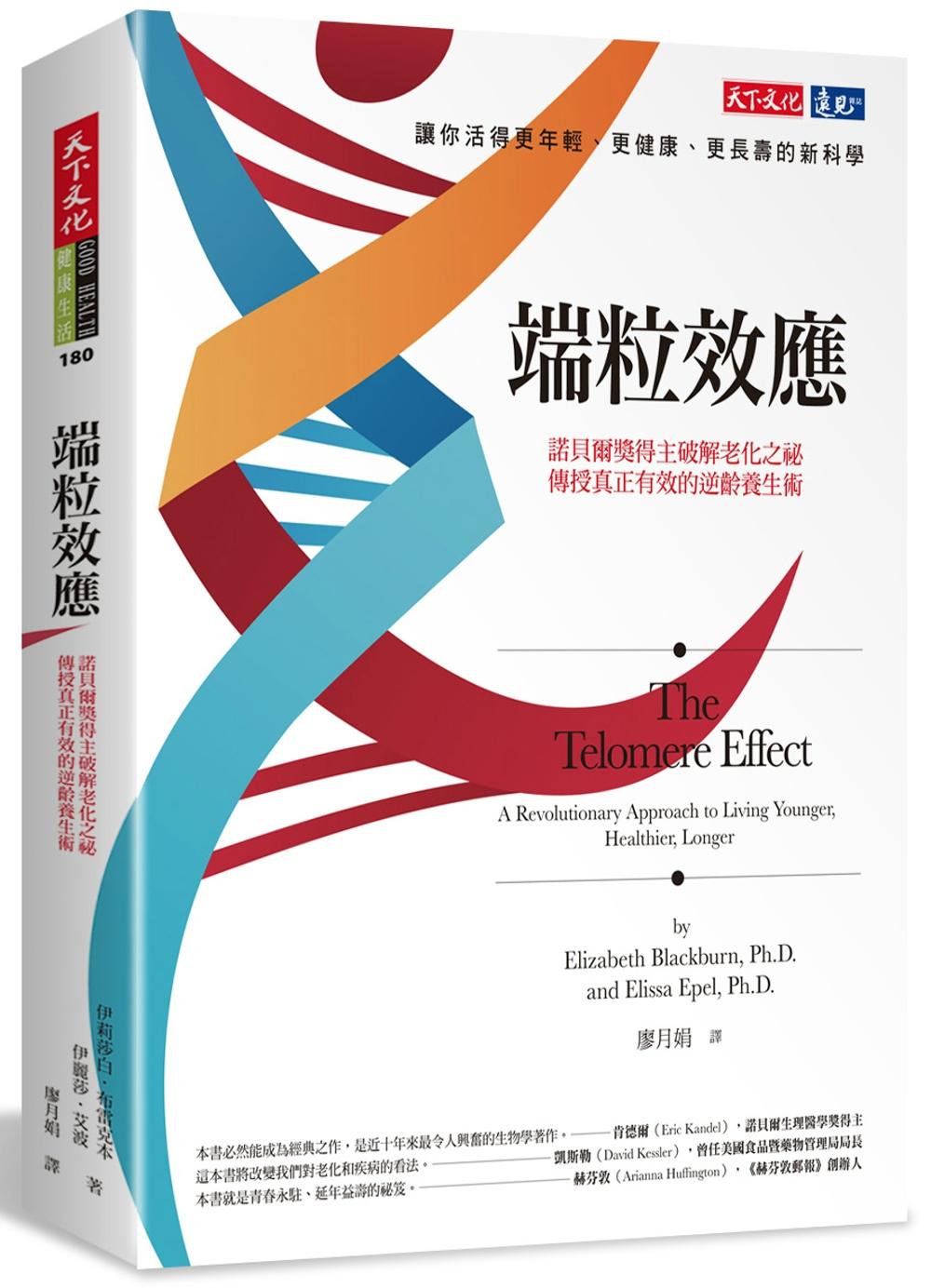 端粒效應:諾貝爾獎得主破解老化之祕,傳授真正有效的逆齡養生術