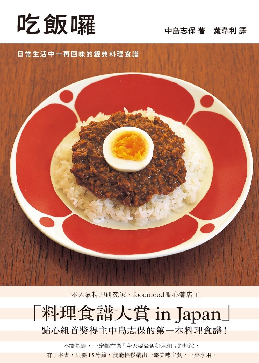 ◤博客來BOOKS◢ 暢銷書榜《推薦》吃飯囉:日常生活中一再回味的經典料理食譜