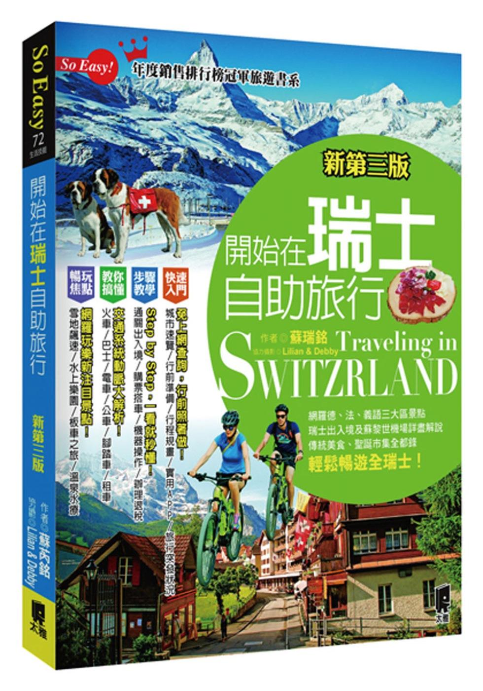 ◤博客來BOOKS◢ 暢銷書榜《推薦》開始在瑞士自助旅行(新第三版)