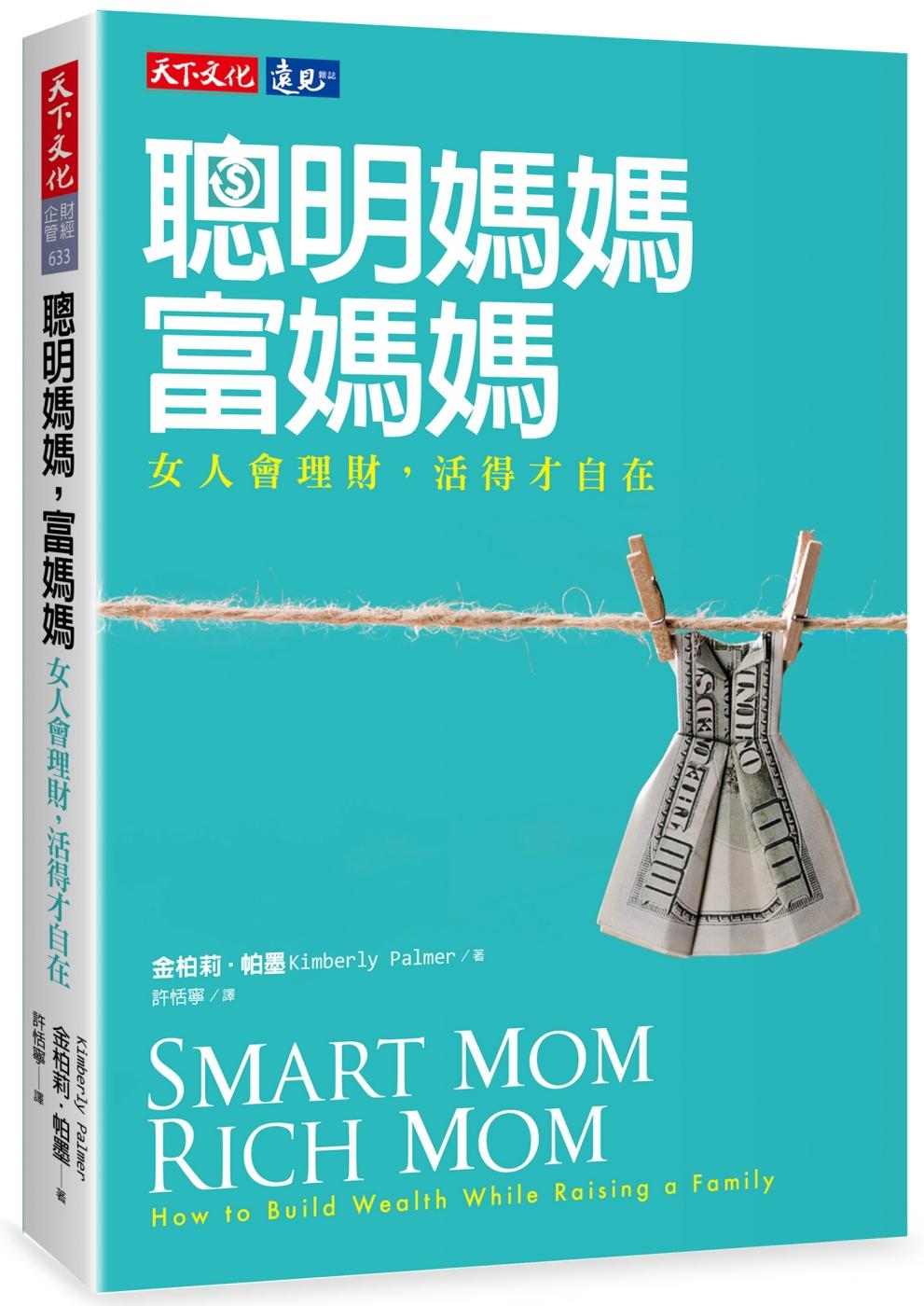 聰明媽媽,富媽媽:女人會理財,活得才自在