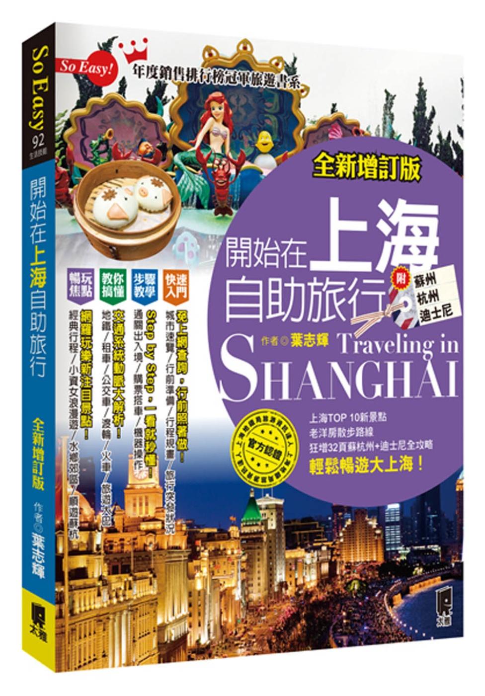 開始在上海自助旅行 附蘇州‧杭州‧迪士尼 (全新增訂版)