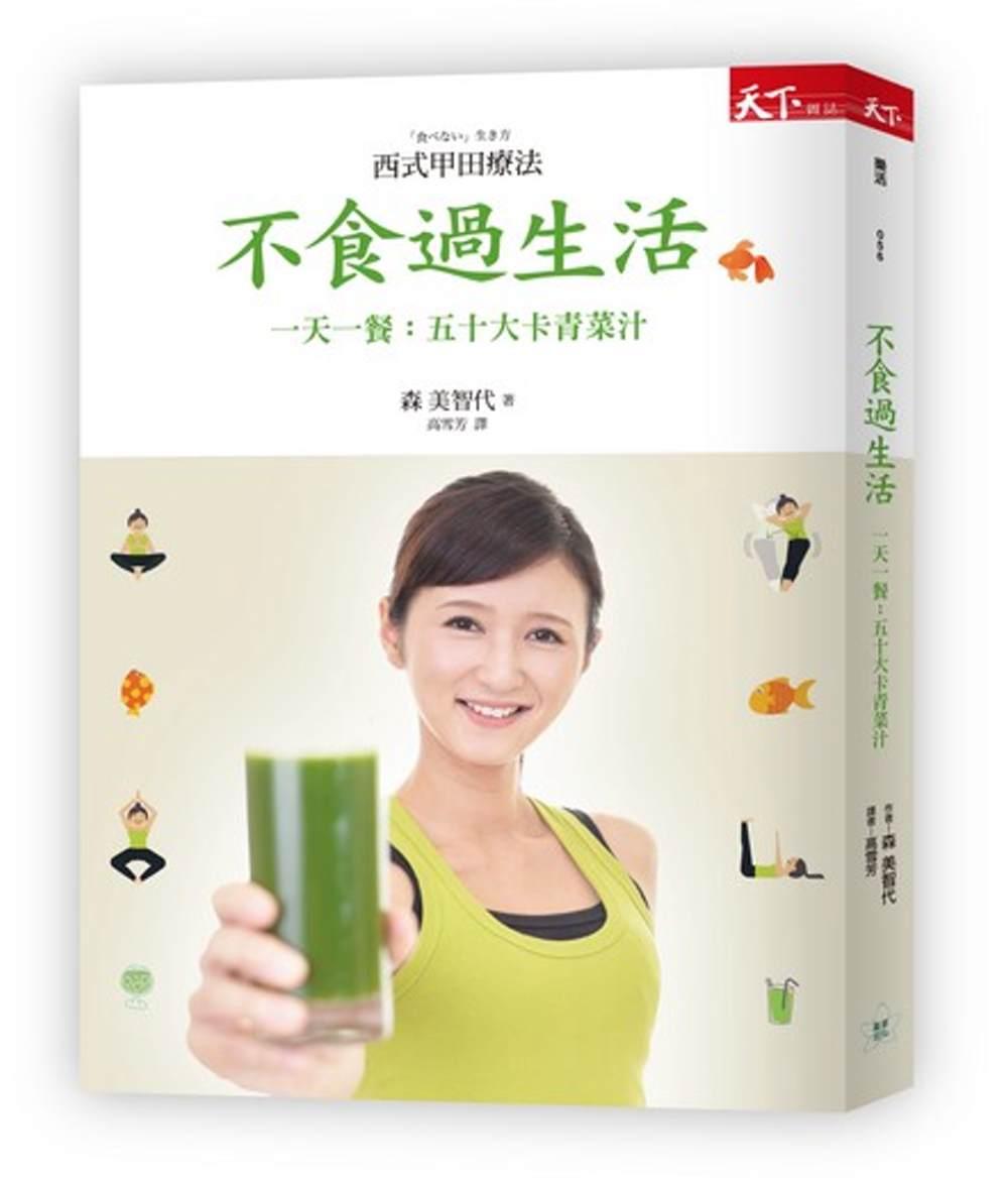 不食過生活:一天一餐,五十大卡青菜汁,西式甲田療法