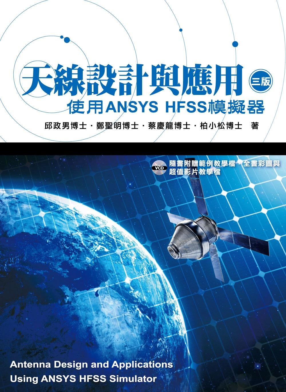 天線設計與應用:使用ANSYS HFSS模擬器(3版)