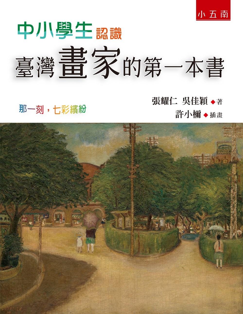 中小學生認識臺灣畫家的第一本書 :那一刻,七彩繽紛