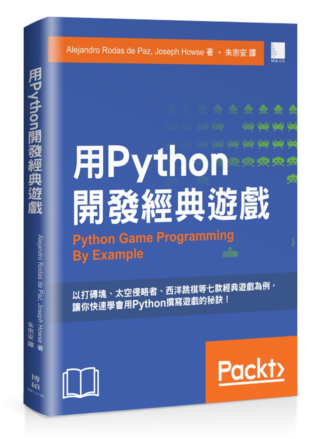 ◤博客來BOOKS◢ 暢銷書榜《推薦》用Python開發經典遊戲