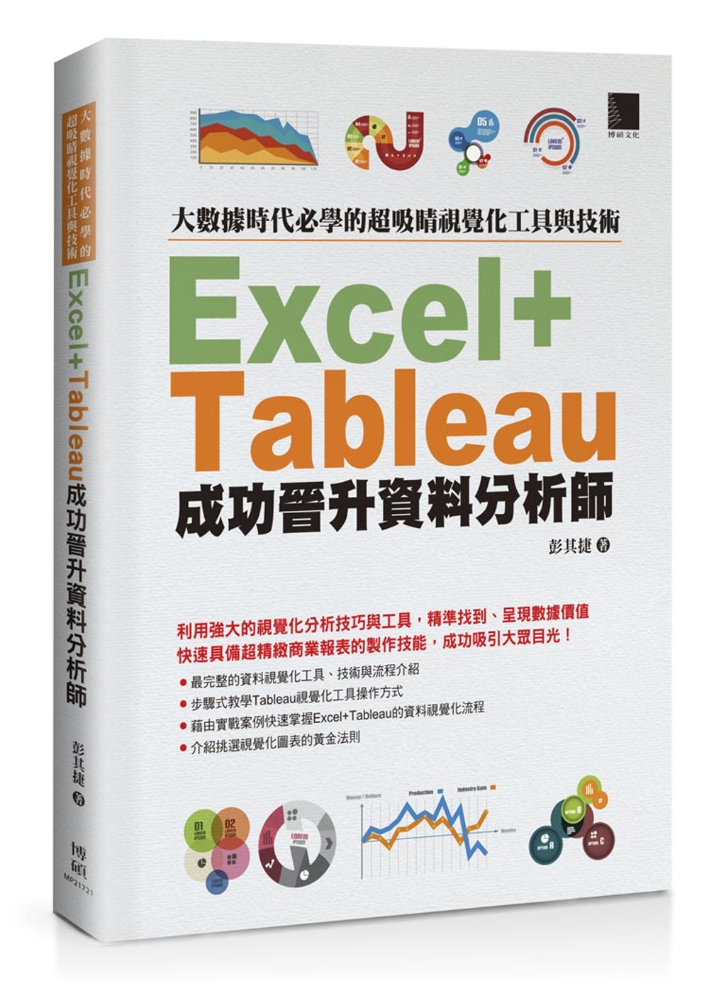 大數據時代必學的超吸睛視覺化工具與技術:Excel+Tableau成功晉升資料分析師