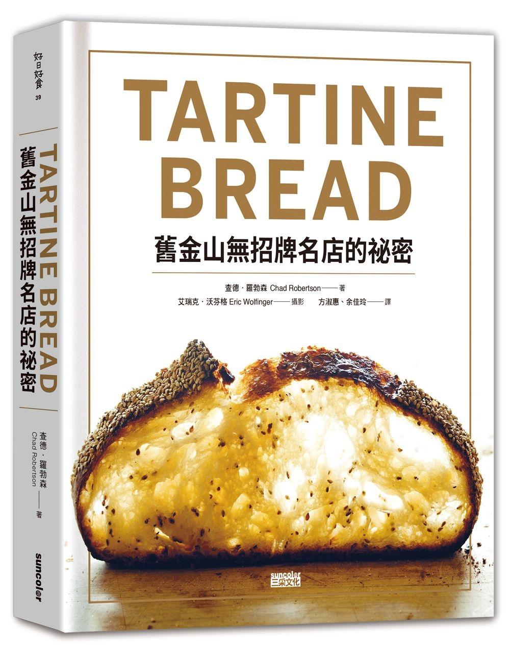 ◤博客來BOOKS◢ 暢銷書榜《推薦》TARTINE BREAD:舊金山無招牌名店的祕密