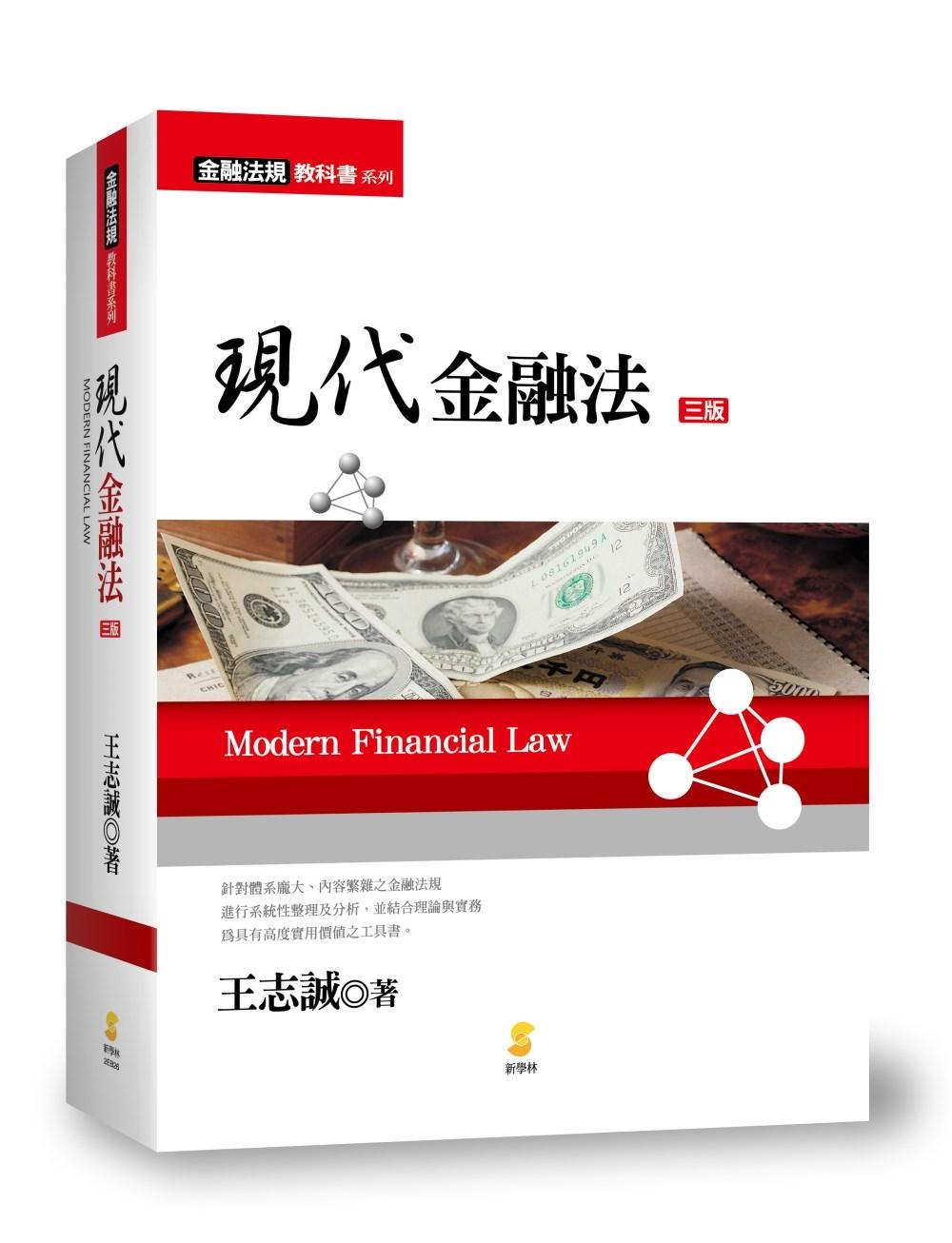 現代金融法(3版)