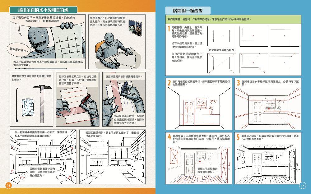 ◤博客來BOOKS◢ 暢銷書榜《推薦》漫畫透視技法大補帖