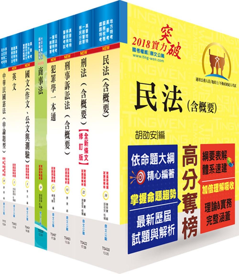 司法人員三等(公設辯護人)套書(不含民事訴訟法)(贈題庫網帳號、雲端課程