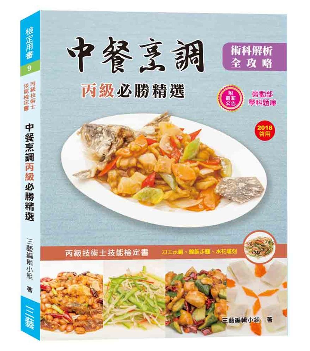 中餐烹調丙級必勝精選2018(三版)