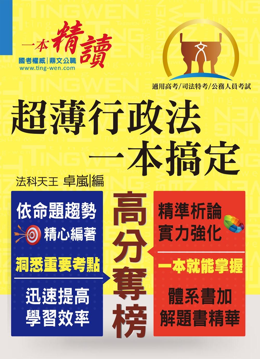 高普特考~超薄行政法一本搞定~ 兼具體系及解題書精華  1版