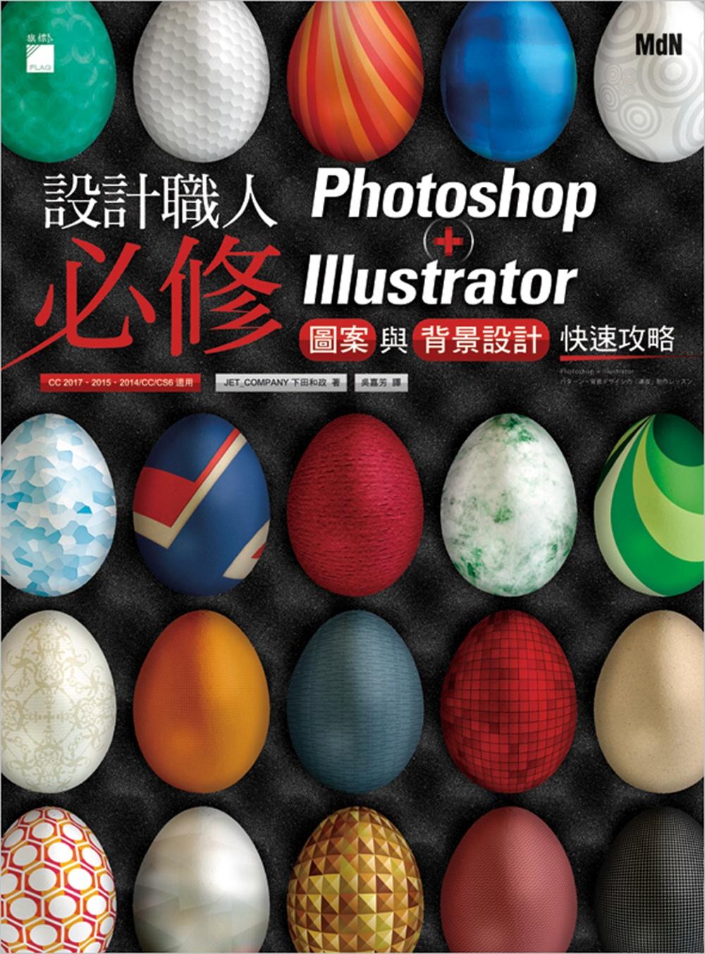 設計職人必修 Photoshop + Illustrator 圖案與背景設計快速攻略