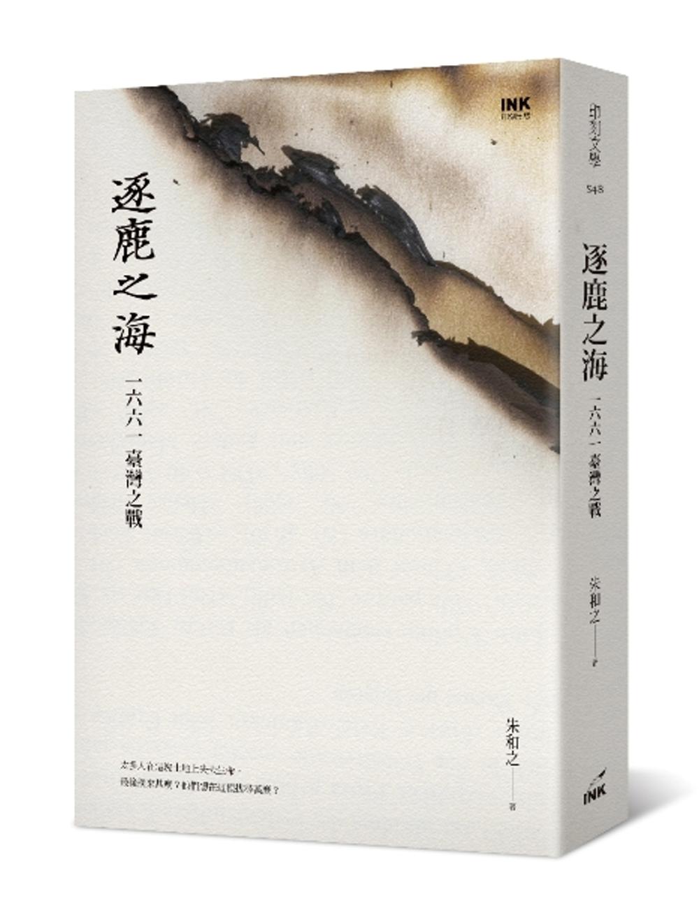 逐鹿之海:一六六一台灣之戰