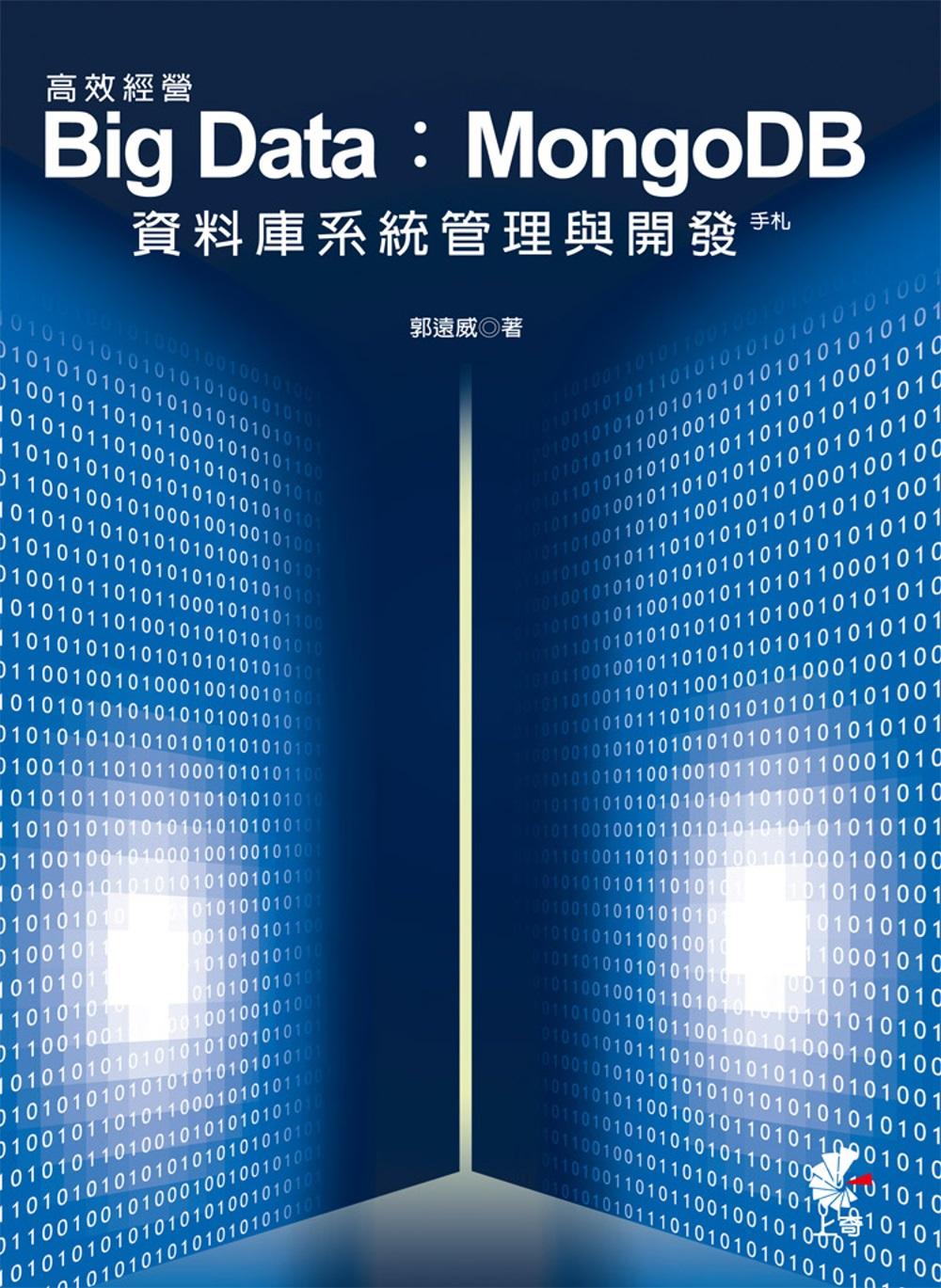 高效經營 Big Data:MongoDB資料庫系統管理與開發手札