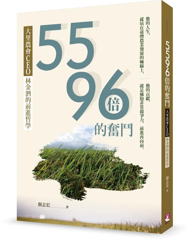 5596倍的奮鬥:大里農會CEO林金泗的前進哲學