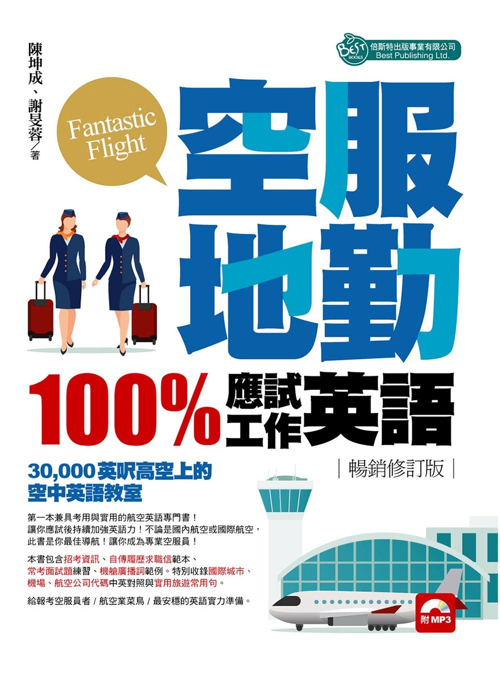 空服地勤100%應試+工作英語(MP3) 暢銷修訂版