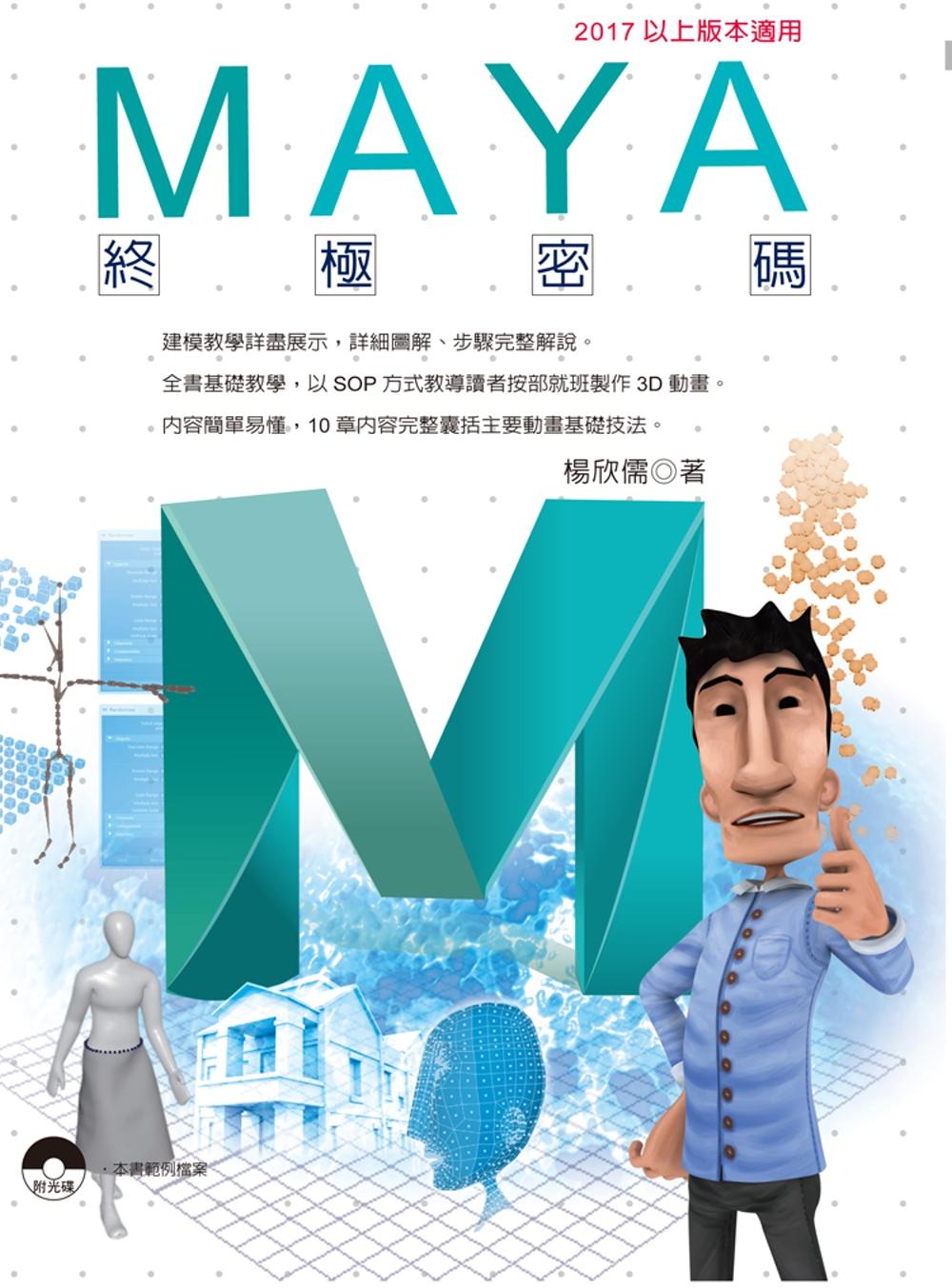 Maya終極密碼:2017以上版本適用